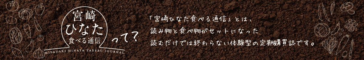 「宮崎ひなた食べる通信」とは、読み物と食べ物がセットになった読むだけでは終わらない体験型の定期購買誌です。